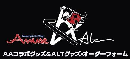 AAコラボグッズ&ALTグッズ・オーダーフォーム